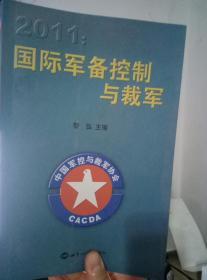 2011国际军备控制与裁军