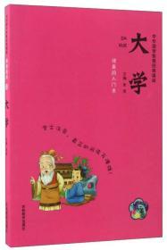 中华国学智慧经典诵读  大学