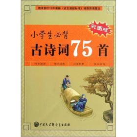 小学生必背古诗词75首(彩图版)
