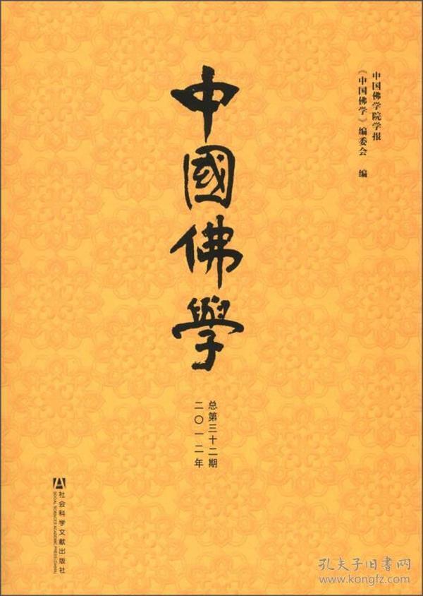 中国佛学(2012年·总第32期)