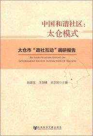 中国和谐社区:太仓模式