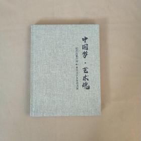 中国梦 艺术魂  纪念改革开放40周年当代名家邀请展