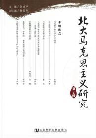 北大马克思主义研究(第2辑)