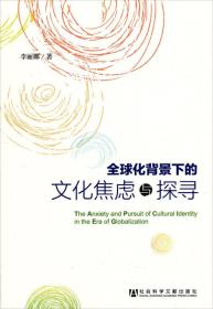 全球化背景下的文化焦虑与探寻   李丽娜 著 9787509741962社会科学文献出版社