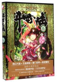 斗罗大陆 精装典藏版2