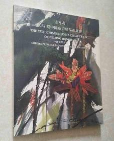 中国当代书画(荣宝斋第57期中国艺术精品拍卖会)