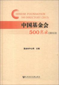 9787509742037-hs-中国基金会500名录(2013)