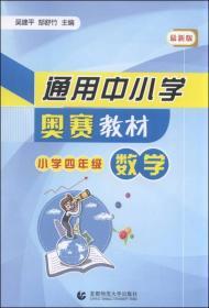 通用中小学奥赛教材:小学四年级数学(最新版)