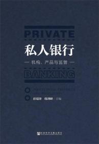 保证正版 私人银行——机构、产品与监管 薛瑞锋 殷剑峰 社会科学文献出版社