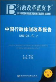 中国行政体制改革报告:No.2(2012)