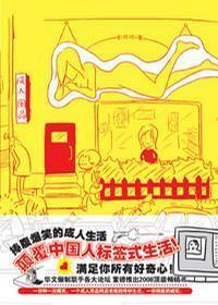 伟大的事业 彭玲玲 北方文艺出版社 9787531723356