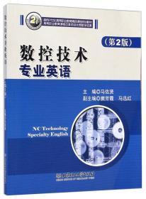 数控技术专业英语