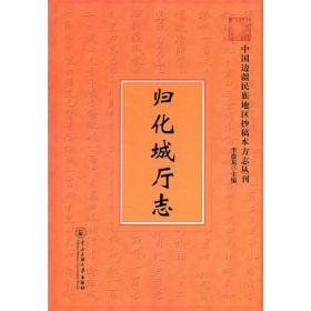 中国边疆民族地区抄稿本方志丛刊:归化城厅志