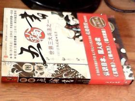 图解五轮书:世界三大兵法之一:全彩插图本