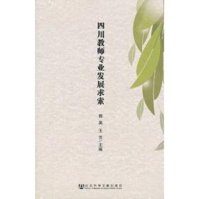 四川教师专业发展求索