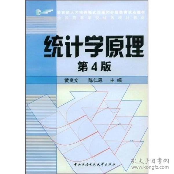 正版】统计学原理 第4版