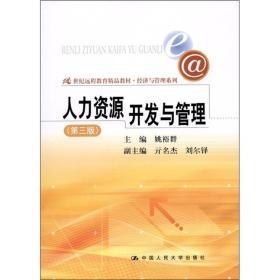 人力资源开发与管理(第3版)