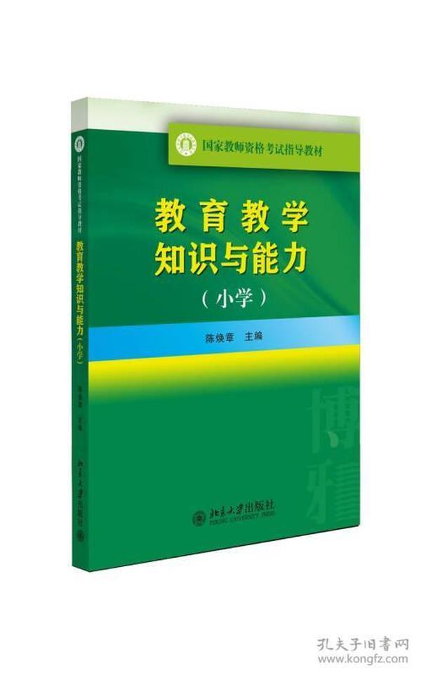 教育教学知识与能力(小学)9787301247990