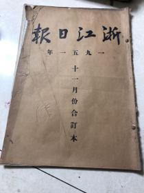 浙江日报1951年11月 馆藏合订本 如图