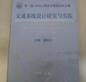 第一届(2004)同济交通论坛文集   交通系统设计研究与实践