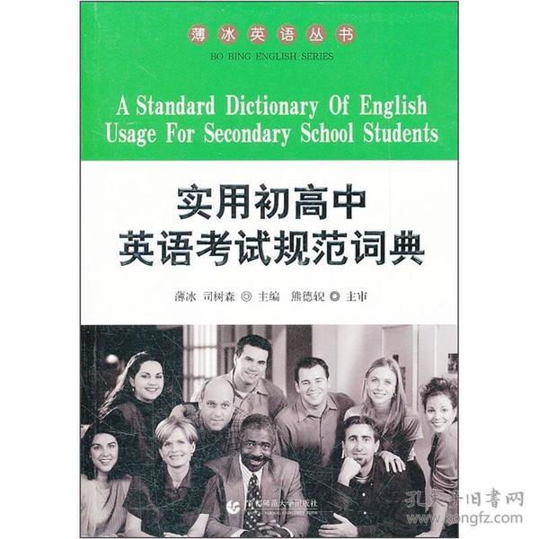 薄冰英语丛书:实用初高中英语考试规范词典