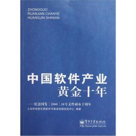中国软件产业黄金十年:纪念国发[2000]18号文件颁布十周年