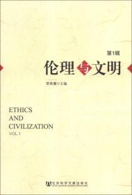 伦理与文明