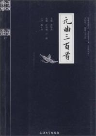 钟书国学精粹:元曲三百首