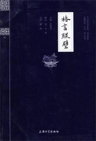 钟书国学精粹:格言联璧