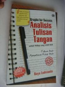 Analisis Tulisan Tangan (Grapho for success) 印度尼西亚语 原版 16开 近新