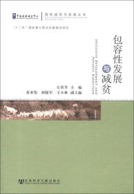 国际减贫与发展丛书:包容性发展与减贫
