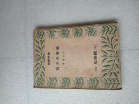 论雅俗共赏.1948初版     3000册