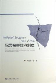 犯罪被害救济制度