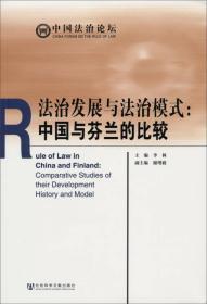 法治发展与法治模式:中国与芬兰的比较