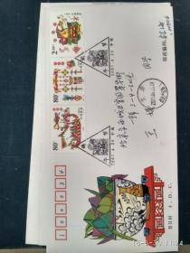 2001-10 端午节特种邮票首日封 实寄 总公司封