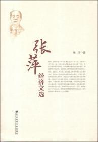 张萍经济文选