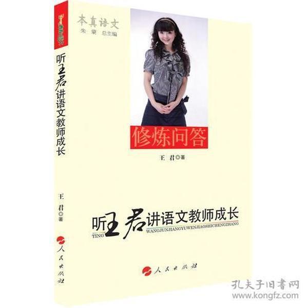 听王君讲语文教师成长---本真语文名师经典系列