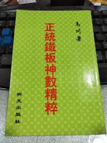 正统铁板神数  后封皮和最后几页有水浸痕 不影响阅读