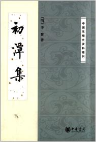 中国思想史资料丛刊:初潭集