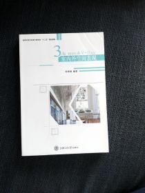 3ds max & v-ray 室内外空间表现 高等学校艺术设计类专业十二五规划教材 全彩全新
