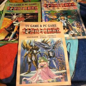 电子游戏与电脑游戏96年(11.12)+1997.1  三册合售。书口微黄。微污渍。