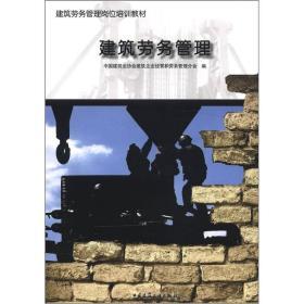 建筑劳务管理岗位培训教材:建筑劳务管理