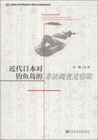 近代日本对钓鱼岛的非法调查及窃取