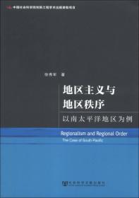 地区主义与地区秩序:以南太平洋地区为例