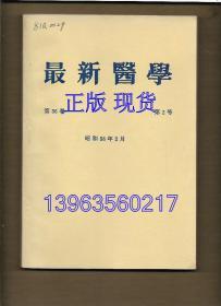 最新医学 1981.2【日文版 治疗胆道的医学书】