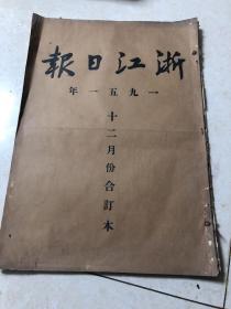 浙江日报1951年12月 馆藏合订本 如图