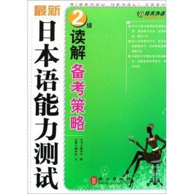 最新日本语能力测试2级读解备考策略