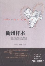 衢州样本:社会主义核心价值体系与道德文明建设的实践和创新