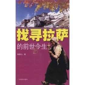 特价促销! 找寻拉萨的前世今生韩敬山9787806539972广东旅游出版社