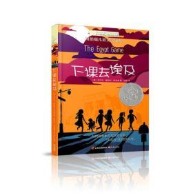 长青藤国际大奖小说第八辑·下课去埃及